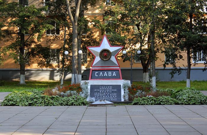 Памятник «Слава героям»