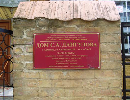 Дом С.А. Дангулова