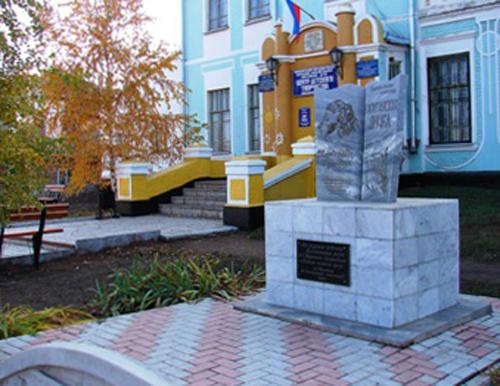 Памятник повести Александра Сергеевича Пушкина «Капитанская дочка»