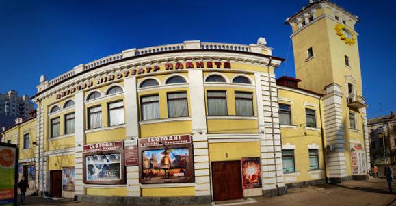 Кинотеатр «Планета»