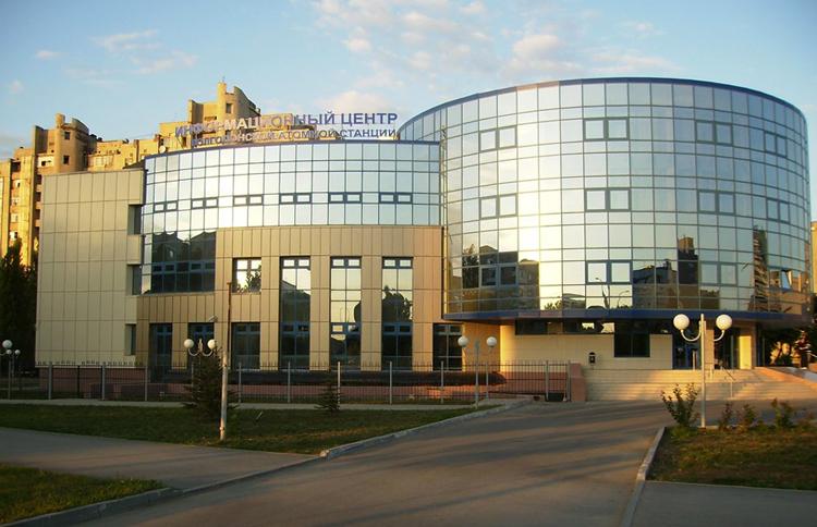 Информационный центр Волгодонской АЭ