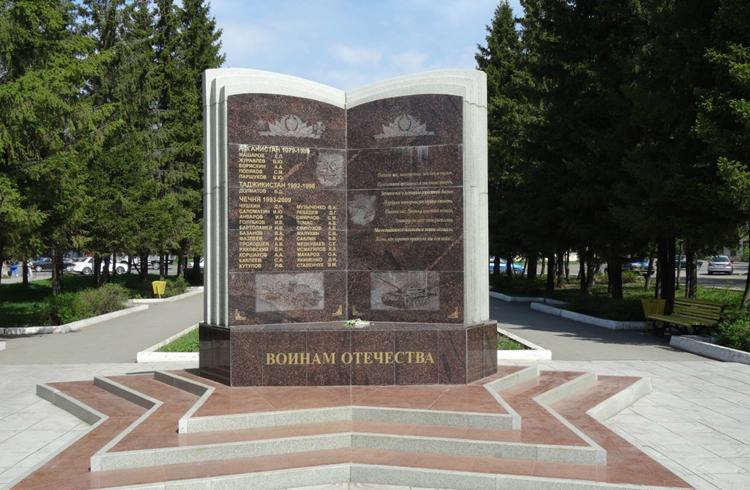 Мемориальный комплекс «Воинам отечества»