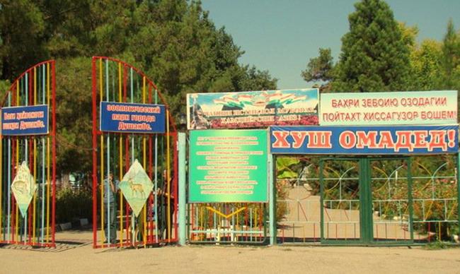 Зоопарк Душанбе