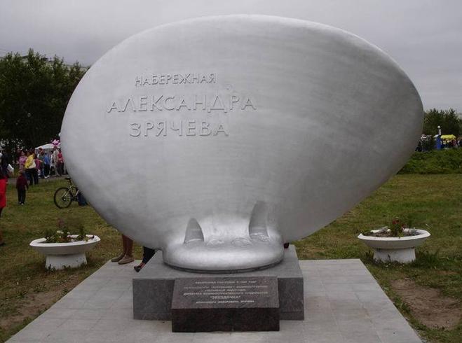 Памятник Александру Зрячеву