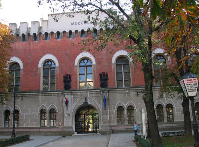 Музей Баната