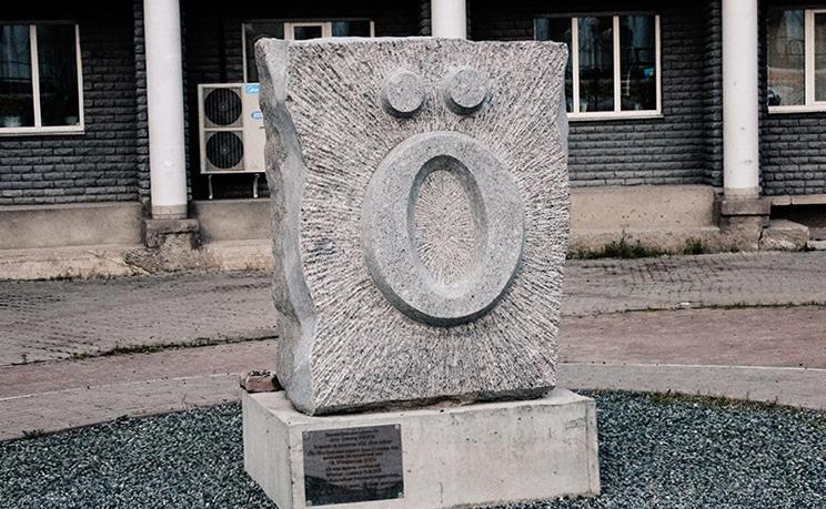 Памятник букве ö