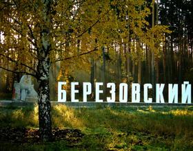 Главные достопримечательности Березовского