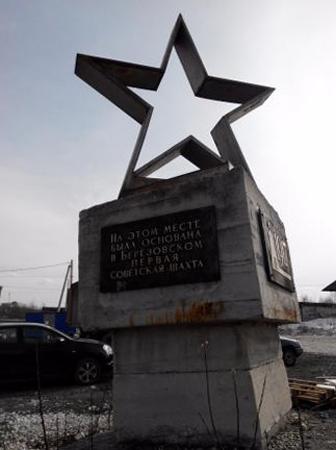 Памятник первой советской шахте