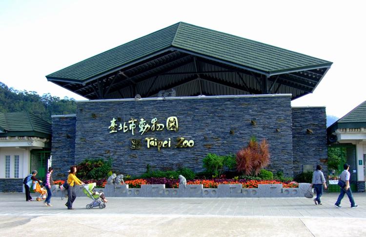 Тайбэйский зоопарк