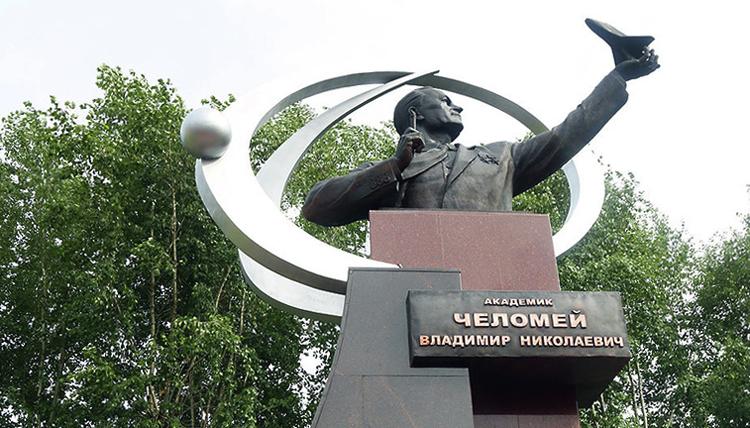 Памятник академику В.Н. Челомею