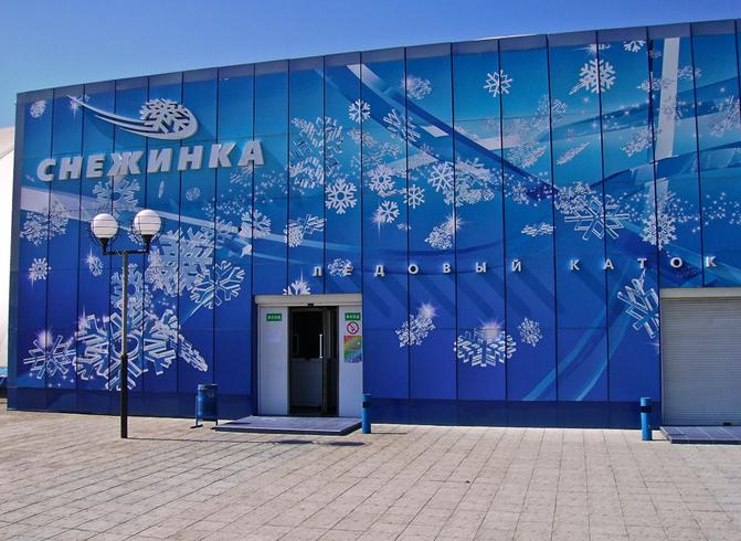 Ледовый комплекс «Снежинка»