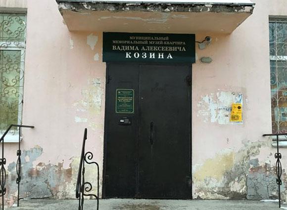 Мемориальный музей-квартира В.А.Козина