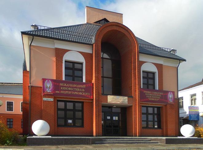 Культурный центр имени А.А. Тарковского