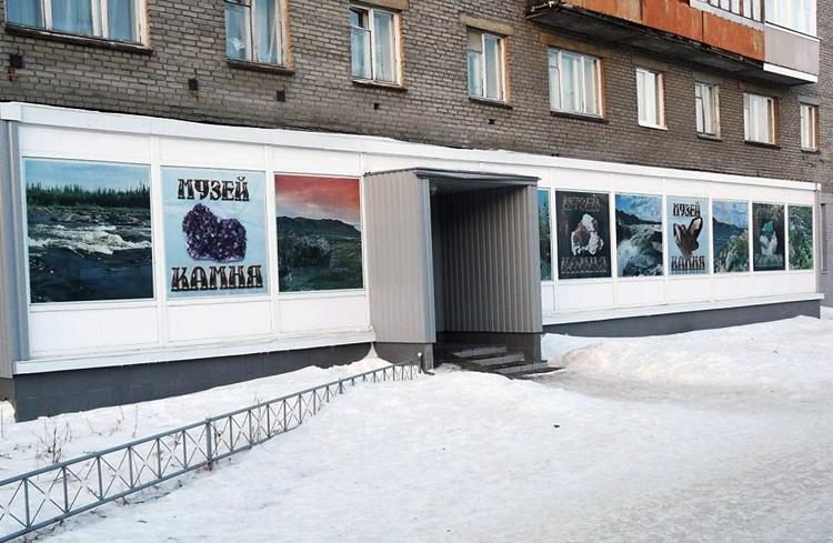 Музей цветного камня им. В.Н. Дава