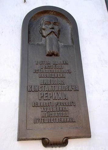 Мемориальная доска Н. К. Рериху