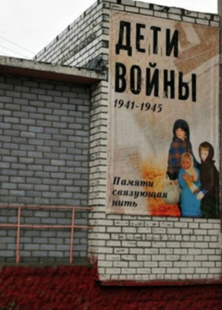 Музей «Дети войны»