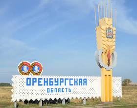 Главные достопримечательности Оренбургской области