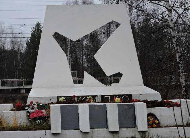 Мемориал лётчикам 445-го истребительного авиационного полка ПВО