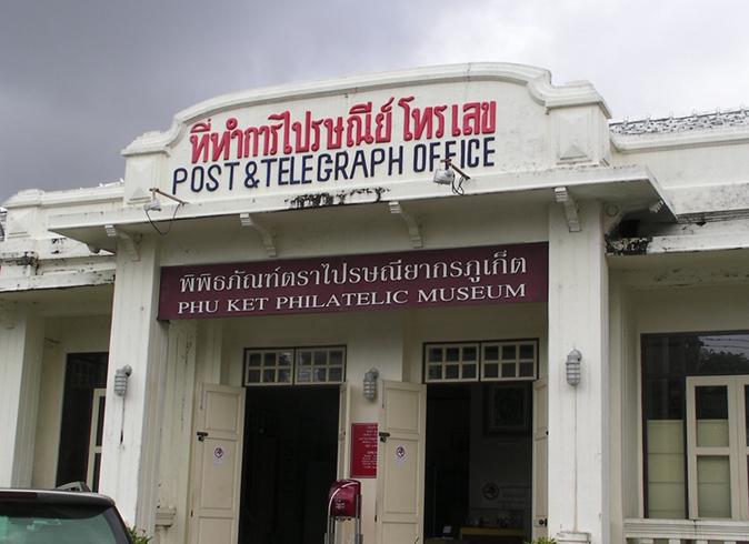 Филателистический музей