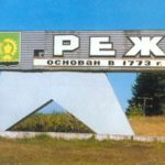 Город Реж Свердловской области — главные достопримечательности