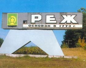 Город Реж Свердловской области
