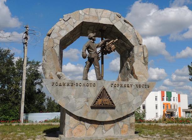Памятник «Горняцкая слава»