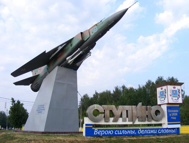 Памятник ступинцам – создателям авиационной техники
