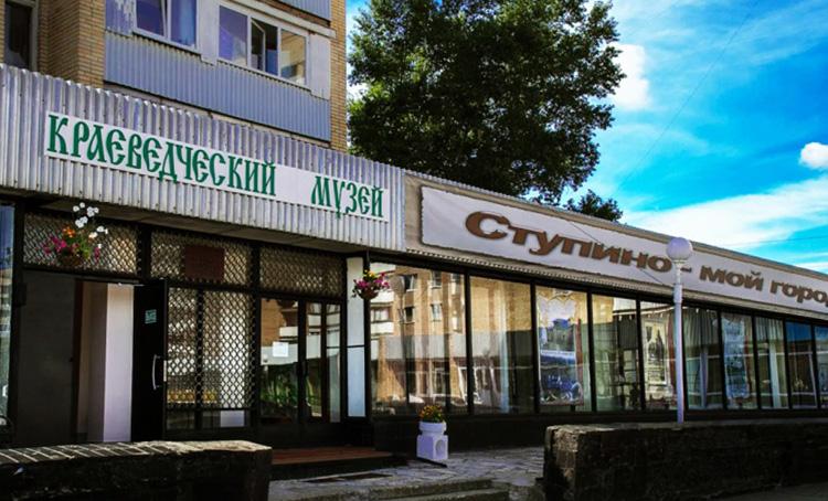 Ступинский историко-краеведческий музей