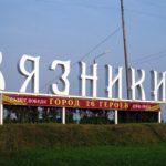 Вязники (Владимирская область): достопримечательности и интересные места