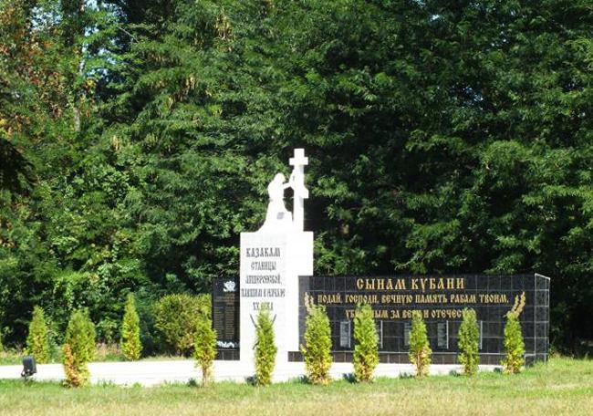 Мемориал Казакам станицы Апшеронской