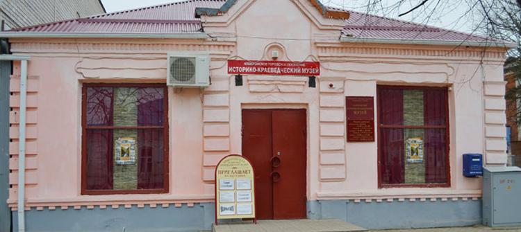 Апшеронский историко-краеведческий музей