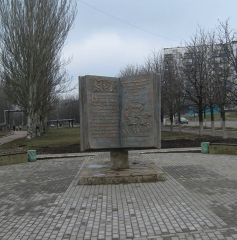 Памятник книге