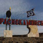 Достопримечательности Краснокаменска: обзор, фото и описание