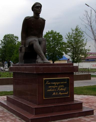 >Памятник поэту М.Ю. Лермонтову