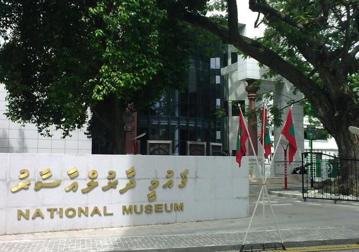 Музей Мале