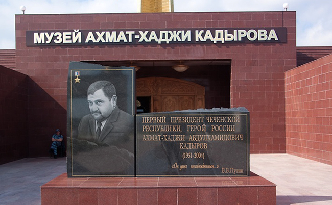 Памятник первому президенту республики А. А. Кадырову