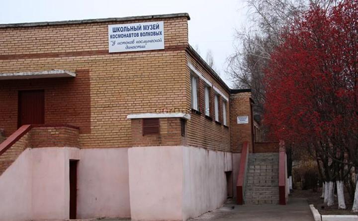 Музей космонавтов Волковых