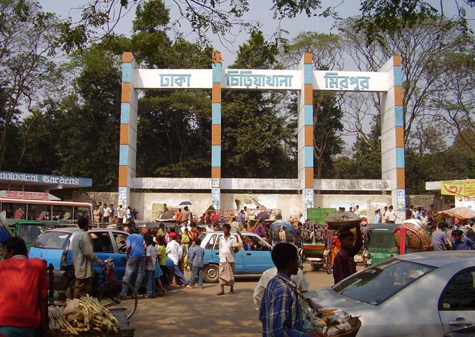 Зоопарк Дакки