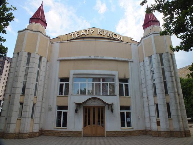 Дагестанский государственный театр кукол
