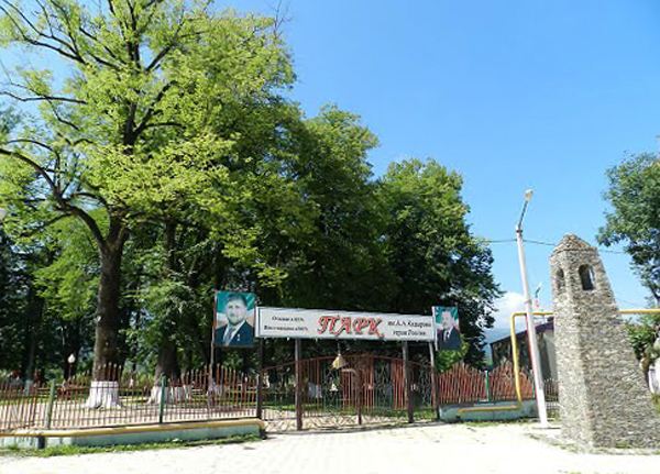 Национальный парк культуры имени А. А. Кадырова