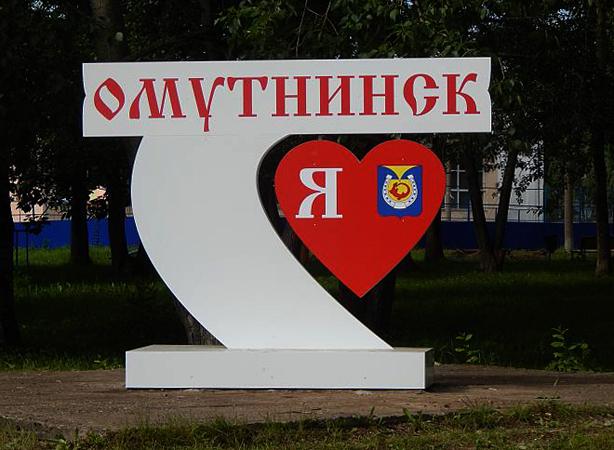Стела «Я люблю Омутнинск»