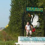 Достопримечательности Талдома: список, фото и описание