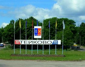 Что посмотреть в Тейково