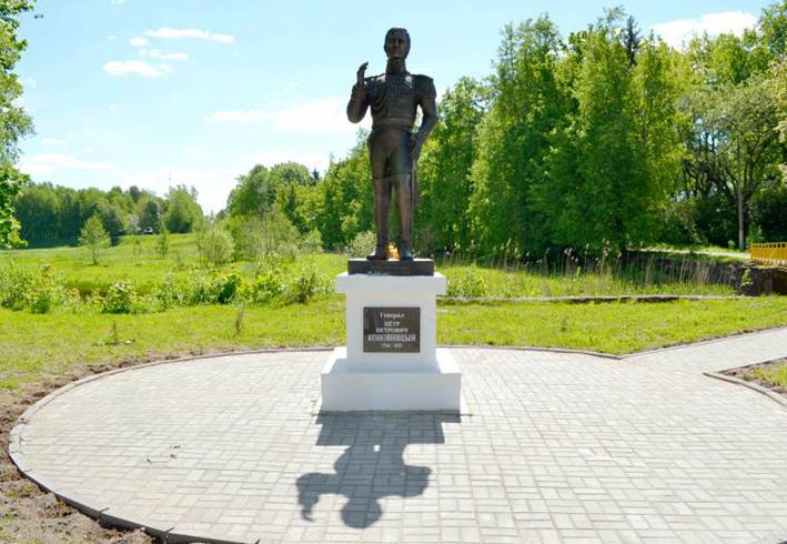 Памятник П. П. Коновницыну