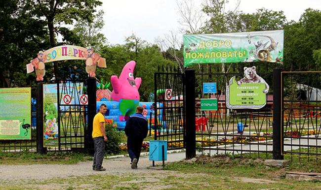 Сахалинский зооботанический парк