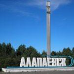 Знаменитые достопримечательности Алапаевска: обзор и описание