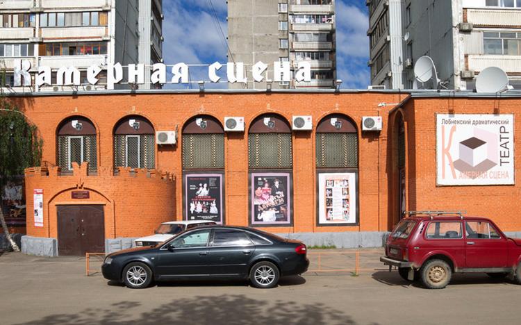 Камерная сцена Лобненского Драматического Театра