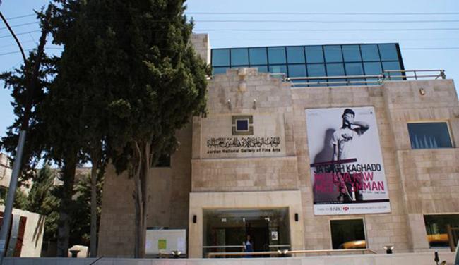 Иорданская национальная галерея изящных искусств