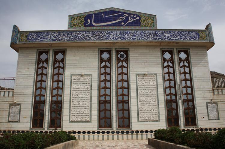 Музей Джихада