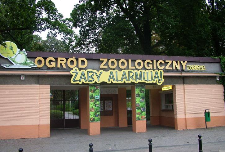 Старый зоопарк